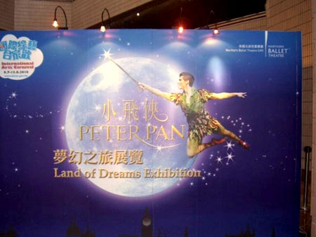 Welcome to the Land of Dreams at the Cultural Centre